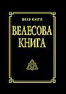 Велесова книга со словарем. 9-е изд.
