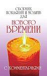 Сборник покаяний и молитв (8-е изд.) для Нового времени с комментариями