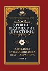 Древние ведические практики. Книга 2. 4-е изд. Кундалини-йога. Лайя-йога. Шат-чакра-йога