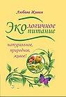 Экологичное питание: натуральное, природное, живое
