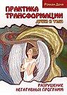 Практика трансформации души и тела. 2-е изд. Разрушение негативных программ