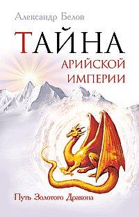 Тайна арийской империи. Путь Золотого дракона