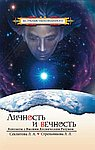 Личность и Вечность. 6-е изд. Контакты с Высшим Космическим Разумом