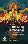 Шримад Бхагаватам. Кн.4. 2-е изд. Книга Царств + MP3 DVD диск