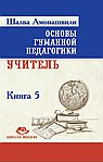 Основы гуманной педагогики. Кн. 5. 2-е изд. Учитель