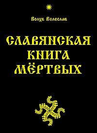 Славянская Книга Мёртвых (Амрита)