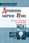 Древние корни Руси. Сцилла и Харибда человечества
