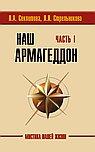 Наш Армагеддон (в 2-х книгах). Часть 1 и 2. 2-е изд.