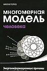 Многомерная модель человека. 3-е изд. Энергоинформационные причины возникновения заболеваний