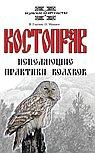 Костоправ. Исцеляющие практики волхвов. 6-е изд
