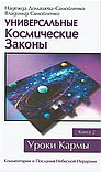 Универсальные космические законы. Книга 2