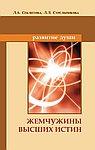 Жемчужины Высших истин. 9-е изд. Контакты с Высшим Космическим Разумом