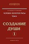 Челловек золотой расы т 2. ч. 1. Создание души 3-е изд.