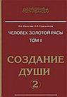 Человек золотой расы Т 2. Создание луши ч. 2. 3-е изд.