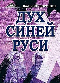 Дух Синей Руси. Древние тайны