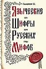 Языческие шифры русских мифов.