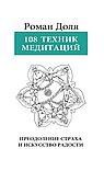 108 Техник медитаций. Преодоление страха и искусство радости