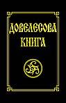 Довелесова книга. Древнейшее сказание Руси