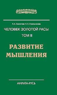 Человек золотой расы. Кн.3. 3-е изд. Развитие мышления