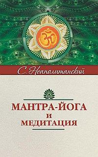 Мантра-йога и медитация. 4-е изд.