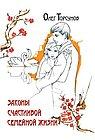 Законы счастливой семейной жизни. 5-е изд.