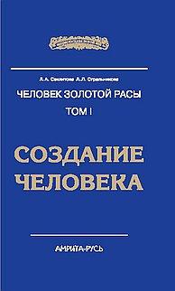 Человек Золотой Расы. Т.1. Создание человека. 5-е изд.