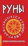 Руны. Древняя магическая система. 7-е изд.