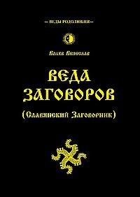 Веда Заговоров (Славянский Заговорник)