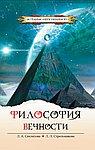Философия вечности.  Контакты с Высшим Космическим Разумо