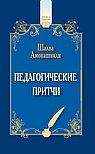 Педагогические притчи. 11-е изд. (обл.)
