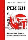 Рей Ки. 2-е изд. Дополнительные Каналы — дополнительные возможности
