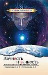 Личность и Вечность. Контакты с Высшим Космическим Разумом