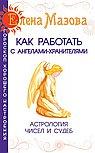 Как работать с Ангелами-Хранителями. 7-е изд. Астрология чисел и судеб
