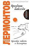 Праздник навсегда. Красивая повесть о бессмертии. 3-е изд.
