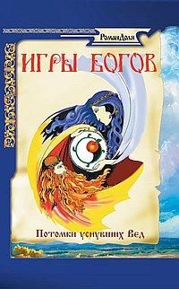 Игры богов. 3-е изд. Потомки уснувших Вед (обл)