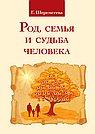 Род, семья и судьба человека. 2-е изд.