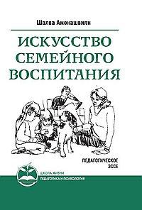 Искусство семейного воспитания. Педагогическое эссе