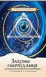 Законы мироздания, или основы существования Божественной Иерархии. Т.1, Т.2