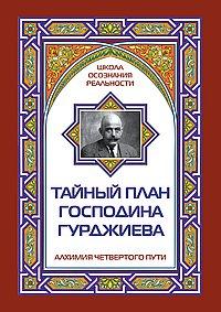 Тайный план господина Гурджиева
