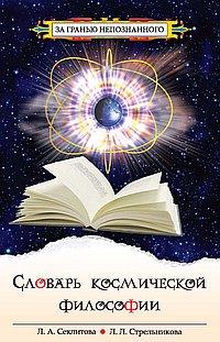 Словарь космической философии