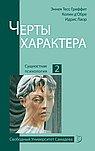 Черты характера. 2-е изд.
