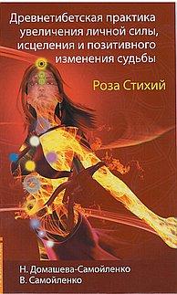 Роза Стихий. Древнетибетская практика исцеления