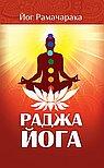 Раджа-йога.Учение йоги о психическом мире человека