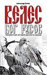Велес - Бог русов. Неизвестная история русского народа