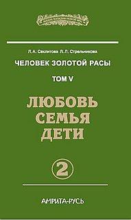 Человек золотой расы. Кн.5. Ч.2.Любовь, семья, дети