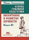 Основы гуманной педагогики. Кн. 10. Воспитание и развитие личности