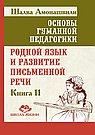 Основы гуманной педагогики. Кн. 11. Родной язык и развитие письменной речи