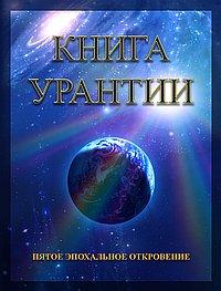 Книга Урантии. Пятое эпохальное откровение (Амрита-Русь)