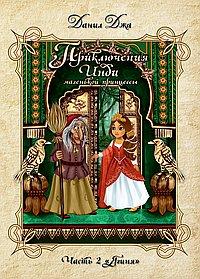 """Приключения Инди, маленькой принцессы. Индийско-славянская сказка. Часть 2 """"Ягиня"""""""