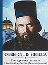 Отверстые небеса: По творениям святителя Николая Сербского (Владимировича)